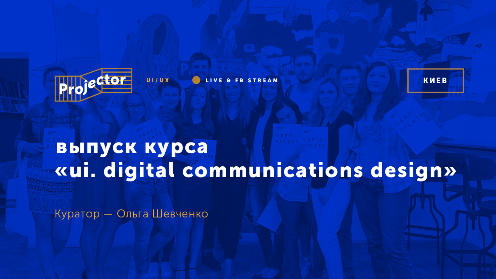 Выпуск курса «UI. Digital Communications Design»