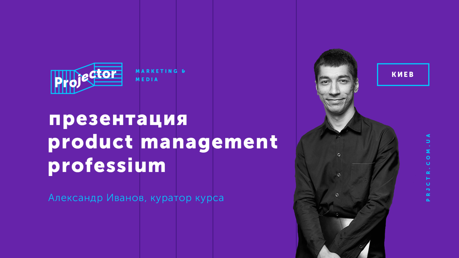 Презентация Product Management Professium