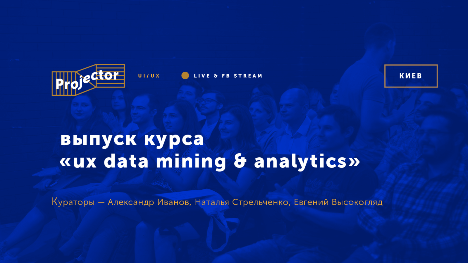 Выпуск курса «UX. Data Mining & Analytics»