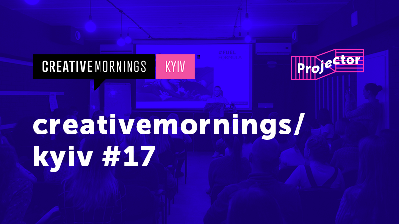 Creativemornings / Kyiv #17