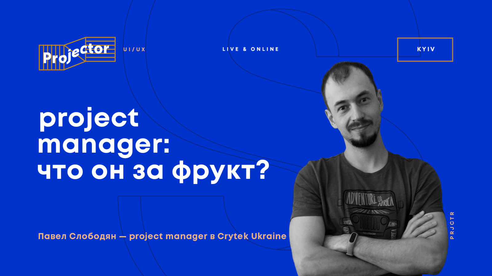«Project Manager: Что он за фрукт?»