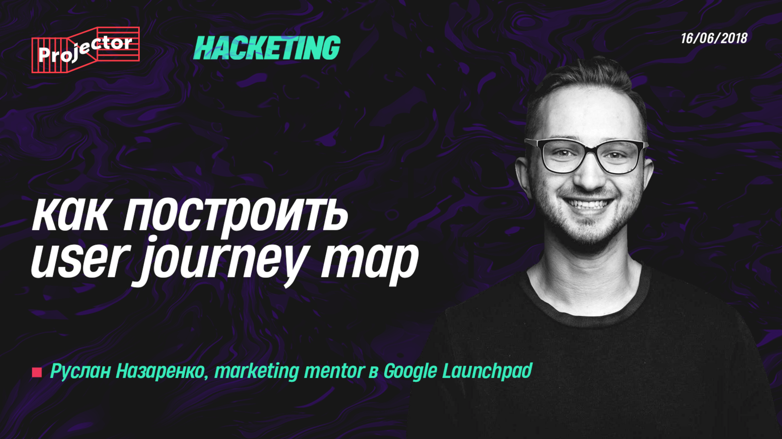 «Как построить User Journey Map»