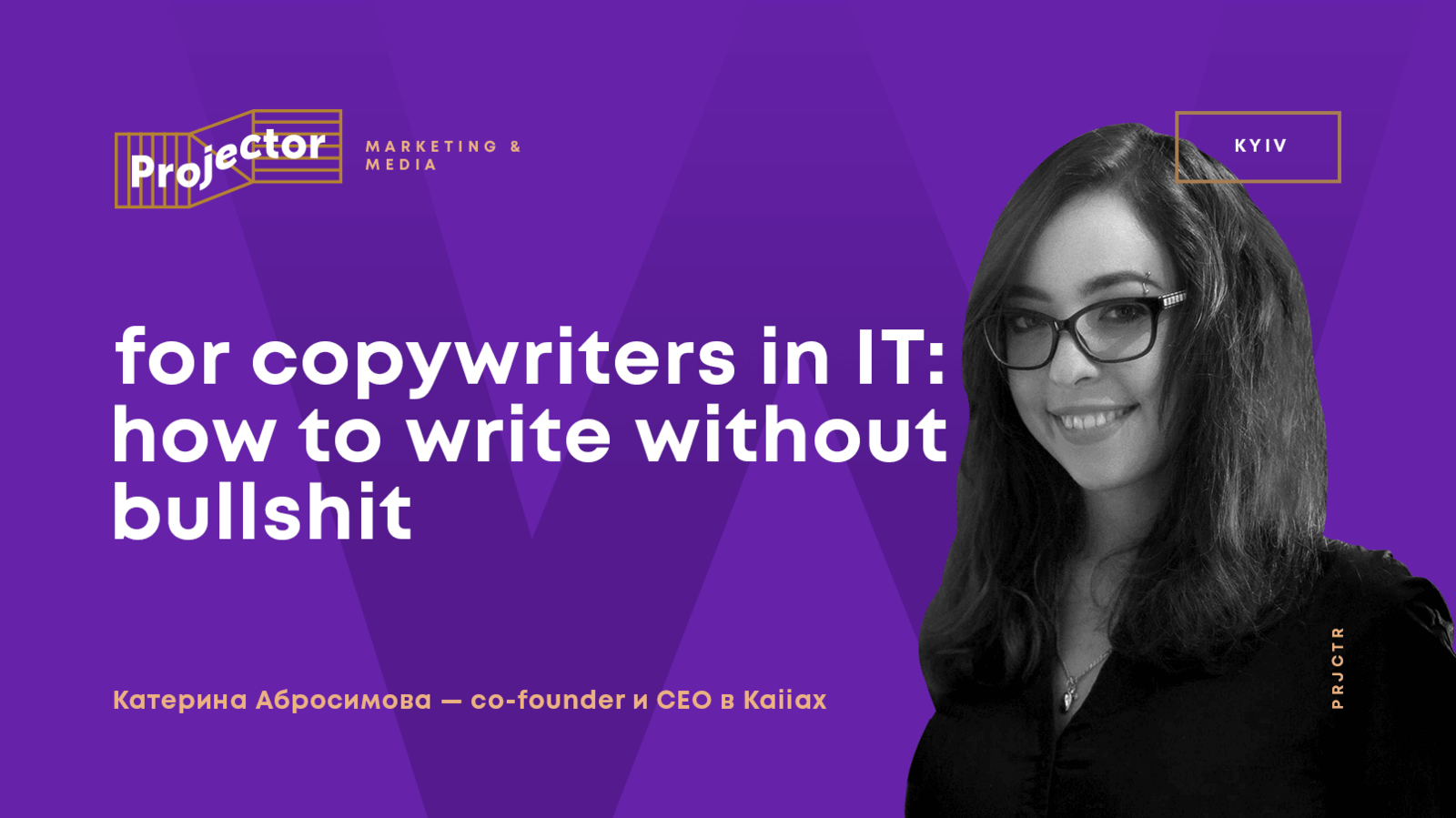 For copywriters in IT: How to write without bullshit for tech companies