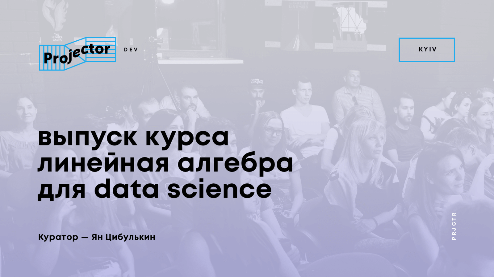 Выпуск курса Линейная Алгебра для Data Science