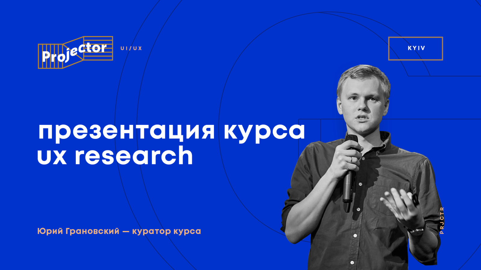 Презентация курса UX Research