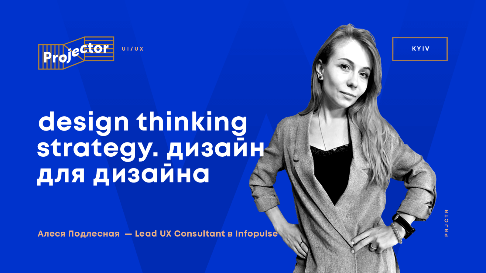 Design Thinking Strategy. Дизайн для дизайна