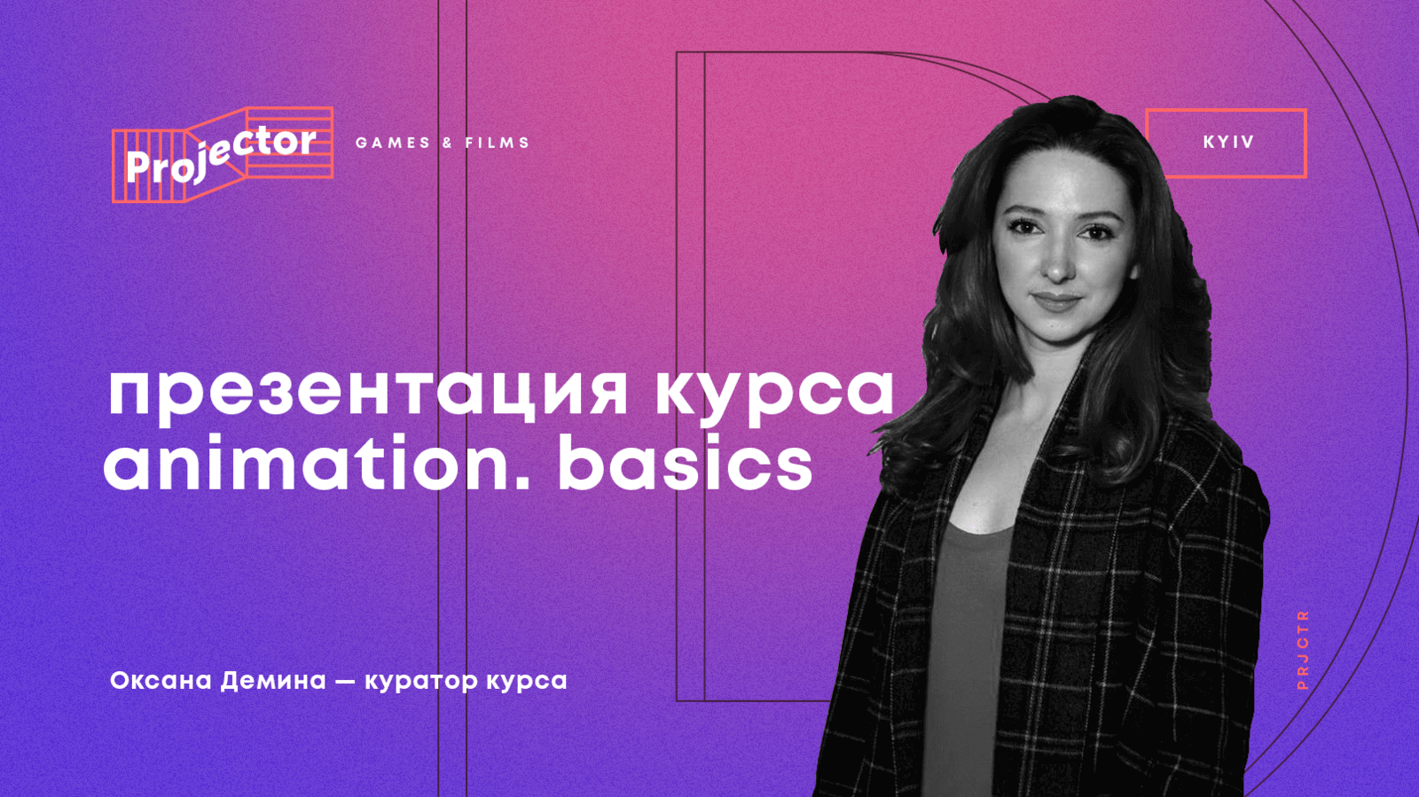 Презентация курса «Animation. Basics»