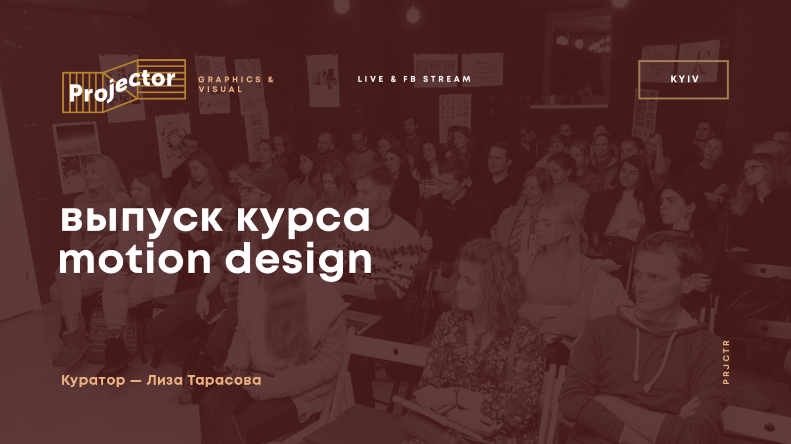 Выпуск курса «Motion Design. Basics»