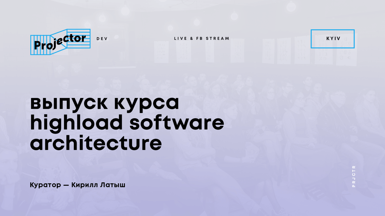 Выпуск курса «Highload Software Architecture»