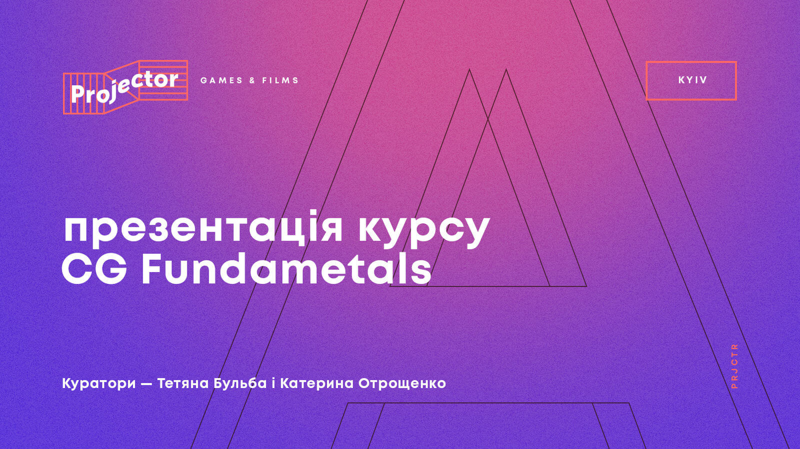 Презентация CG Fundametals