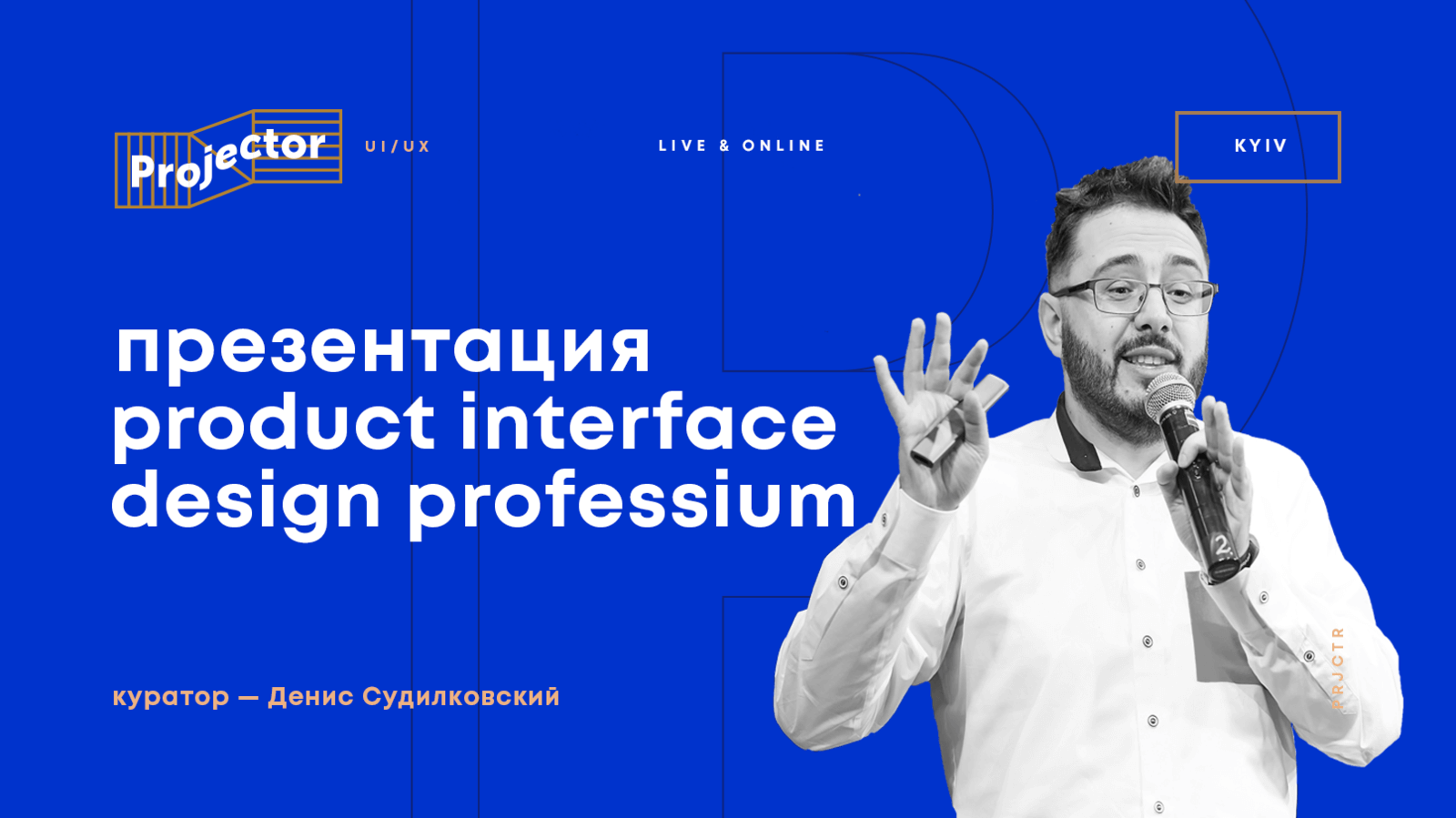 Презентация Product Design Professium