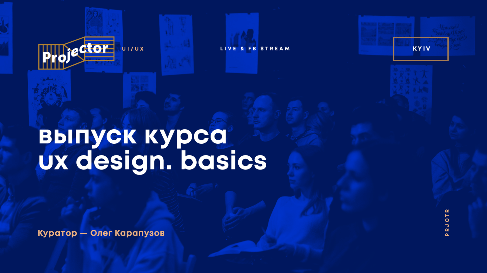 Выпуск курса «UX Design. Basics»