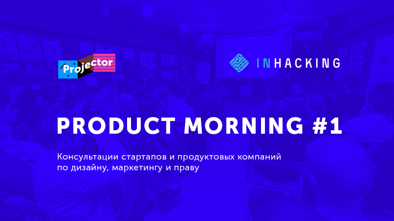 Product Morning