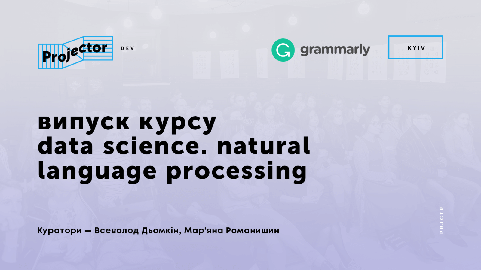 Випуск курсу «Data Science. Natural Language Processing»