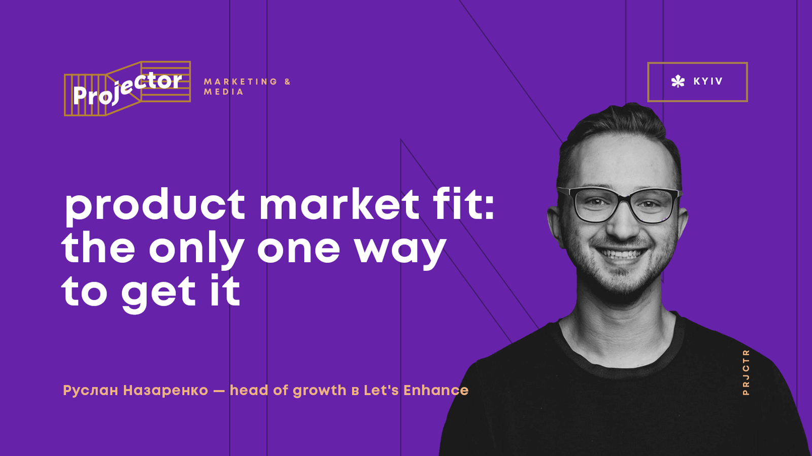 Онлайн-трансляция лекции «Product Market Fit: The only one way to get it»