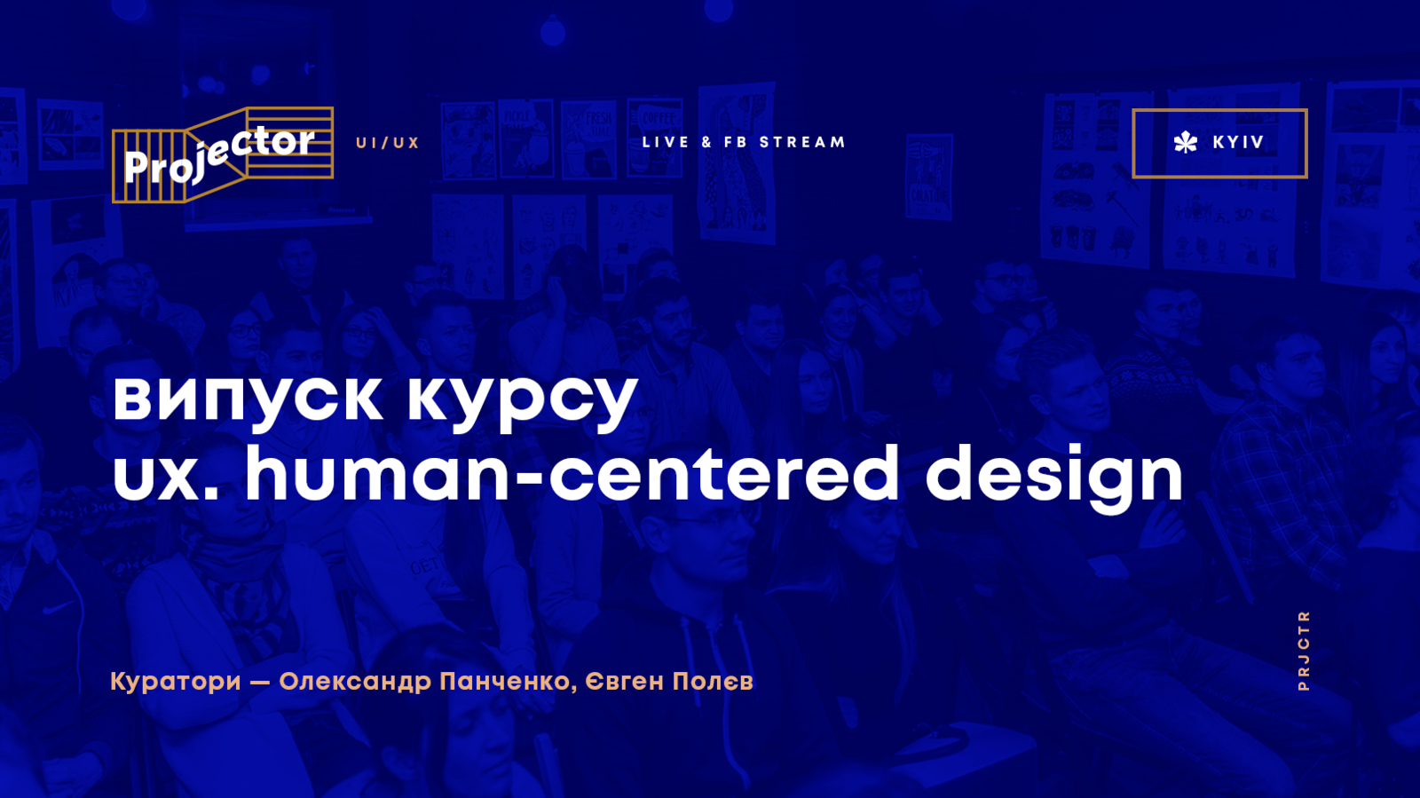 Випуск курсу «UX Human-Centered Design»