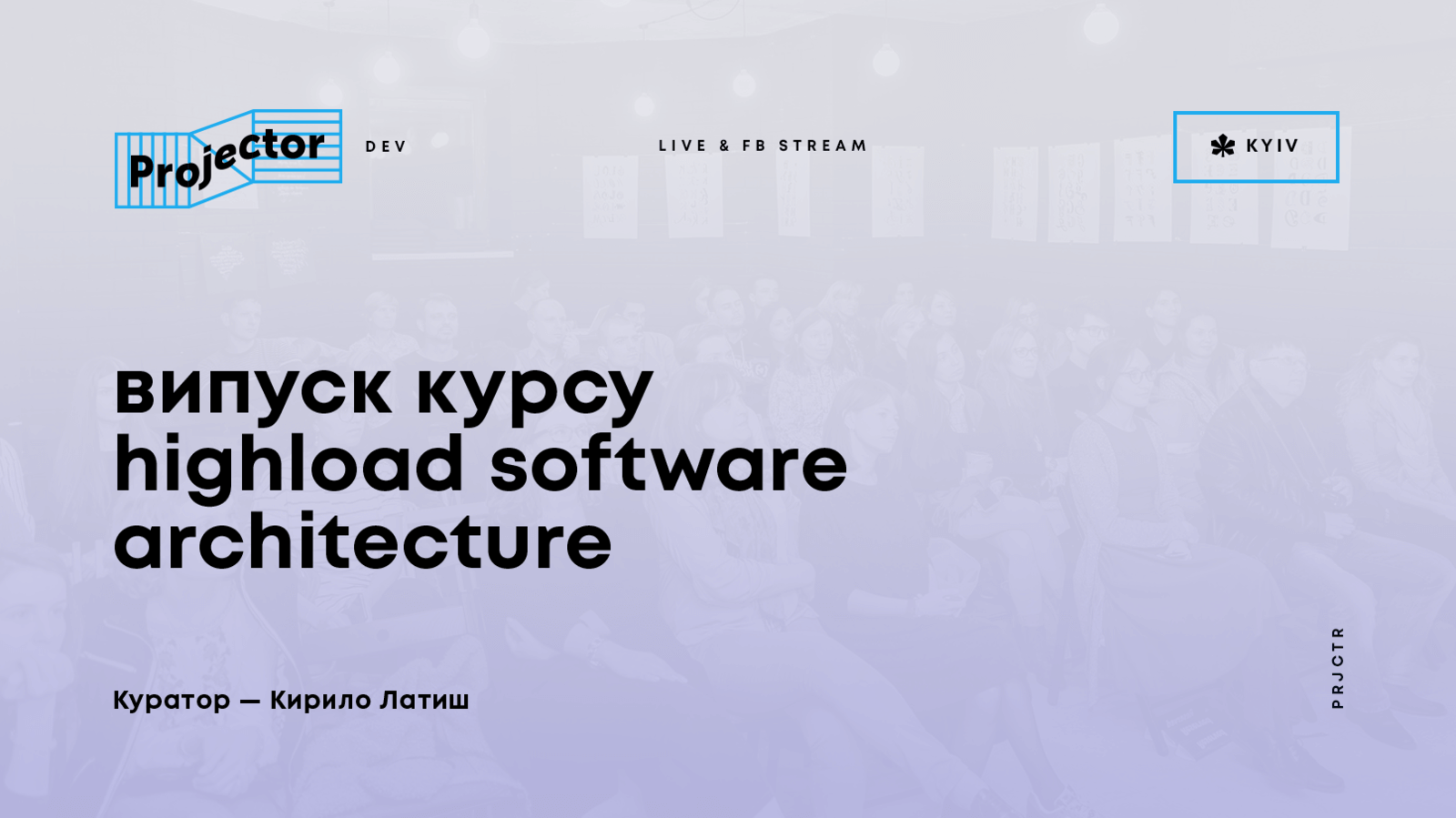 Випуск курсу «Highload Software Architecture»