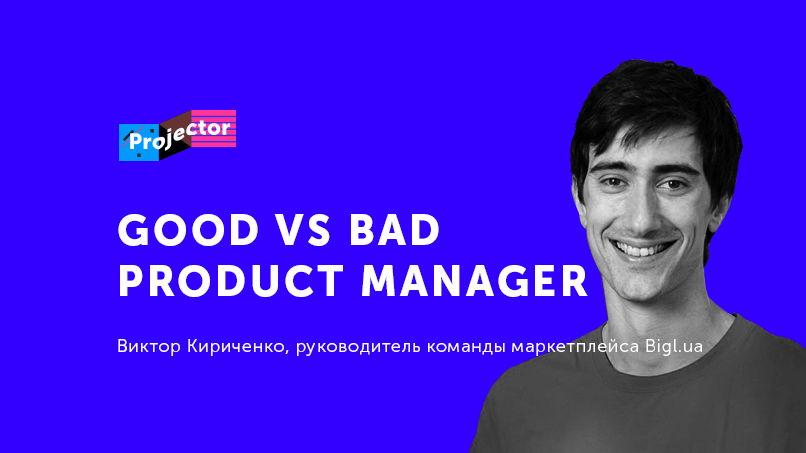 Good Product Manager vs Bad Product Manager