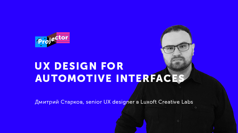 UX Design for Automotive Interfaces: Principles and Trends