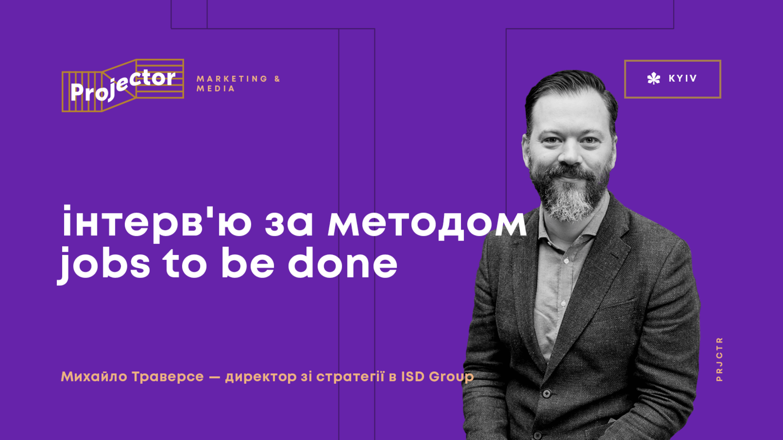 Інтерв'ю за методом Jobs To Be Done
