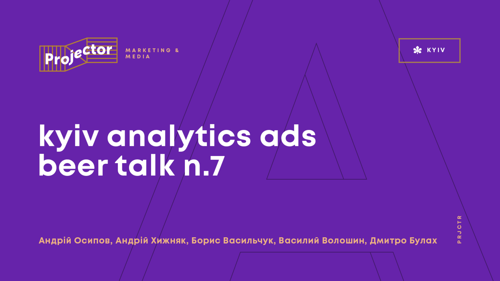 Kyiv Analytics Ads Beer Talk n.7