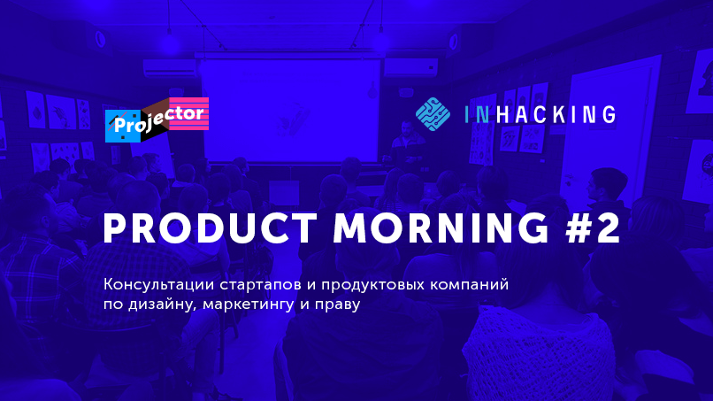 Product Morning #2