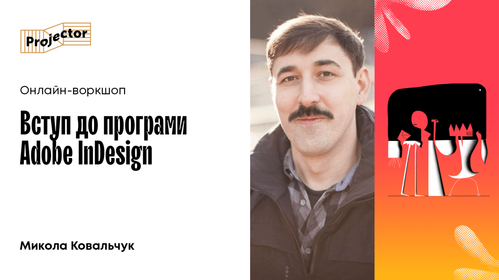Вступ до програми Adobe InDesign