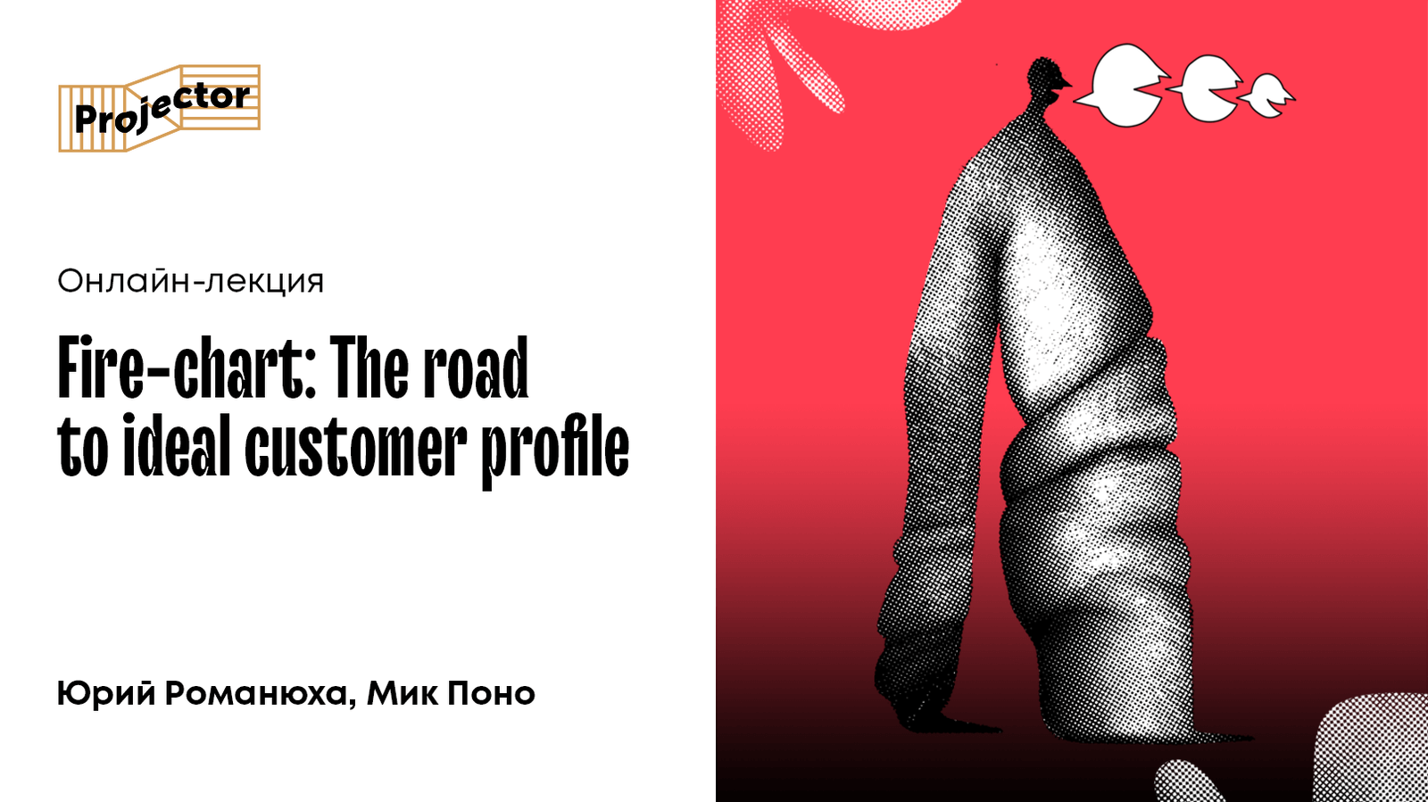 Fire-chart: The road to ideal customer profile