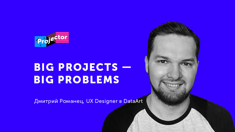 Big projects — big problems