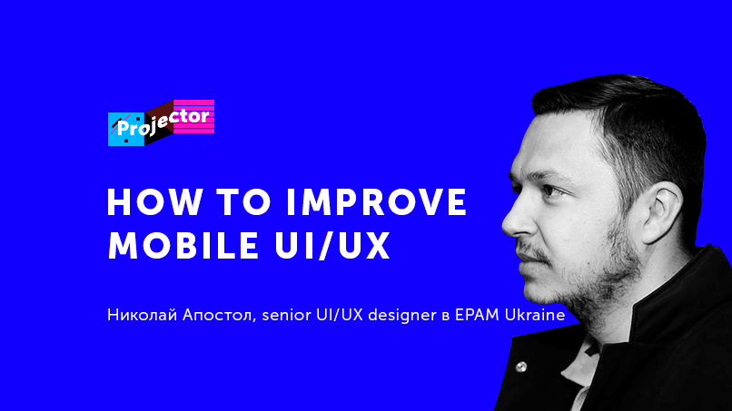 How to improve Mobile ui/ux