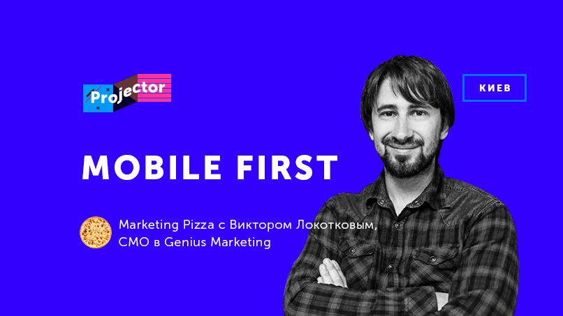 Marketing Pizza. Mobile first