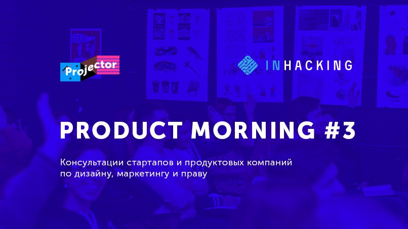 Product Morning #3