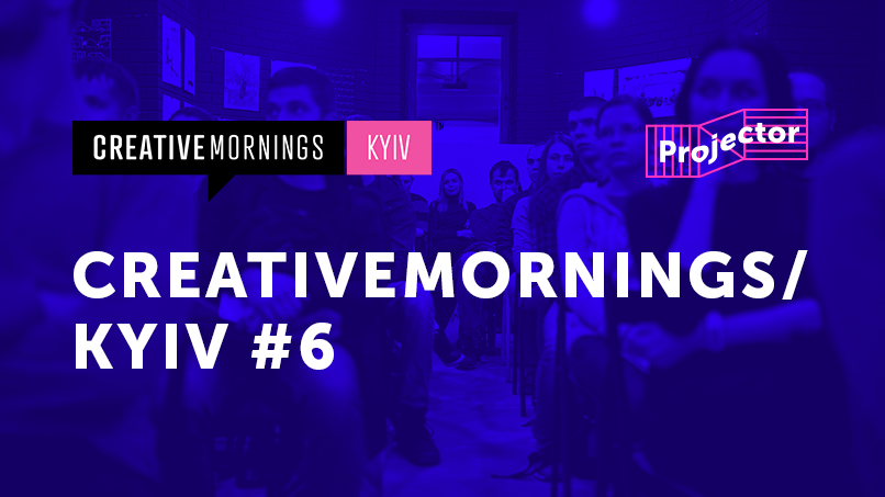 Creativemornings/Kyiv #6
