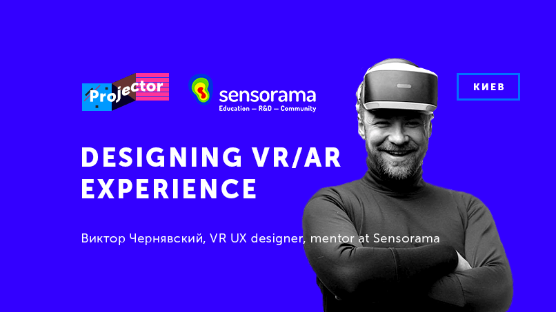 Designing VR/AR Experience