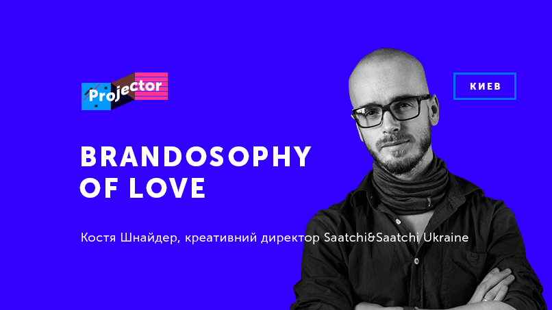 Brandosophy of Love