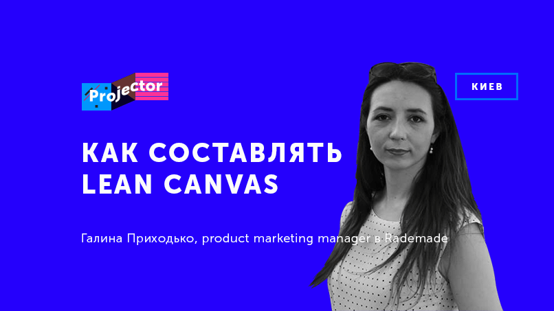 Как составлять Lean Canvas