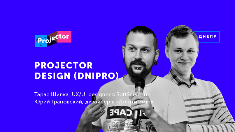 Projector design (Dnipro)
