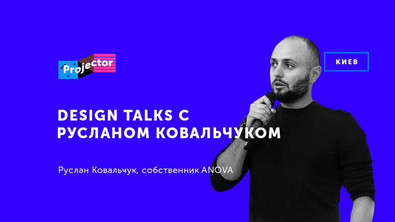 Design Talks с Русланом Ковальчуком
