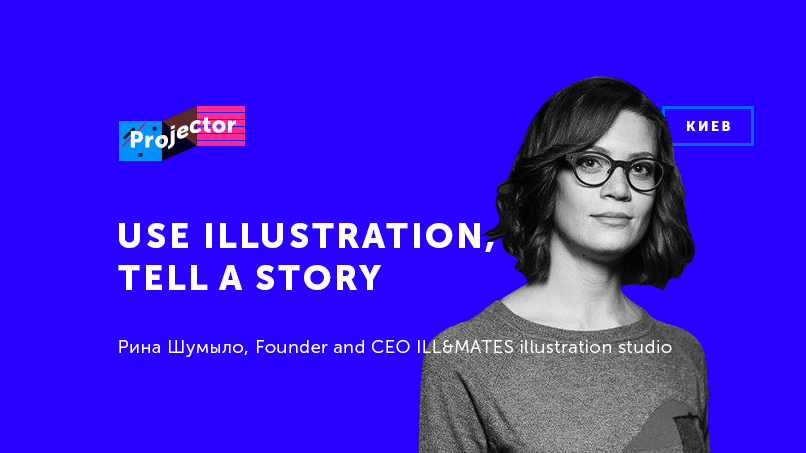 Use illustration, tell a story