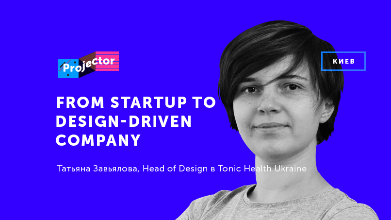 From startup to design-driven company