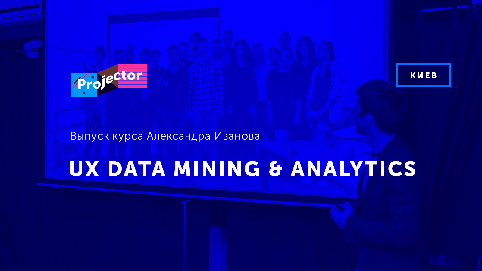 Выпуск курса «UX Data Mining & Analytics»