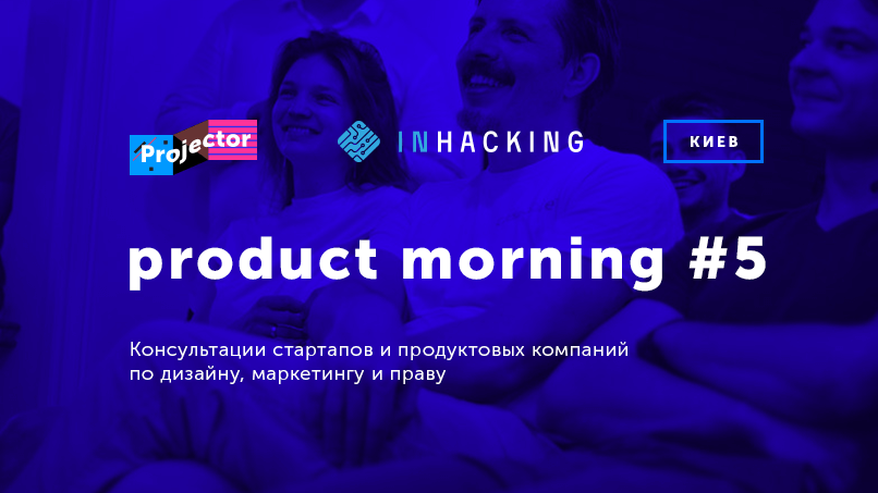 Product Morning #5