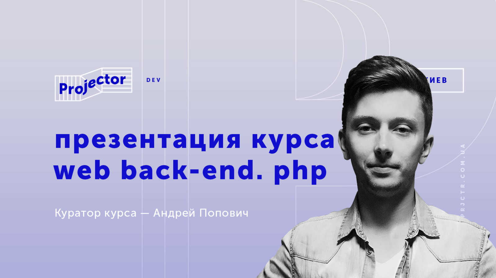 Презентация курса «Web Back-End. PHP»