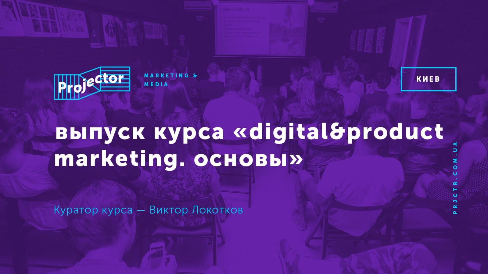Выпуск курса «Digital&Product Marketing. Основы»