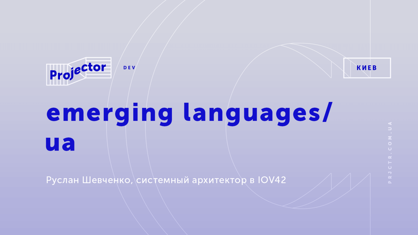 Emerging languages/ UA