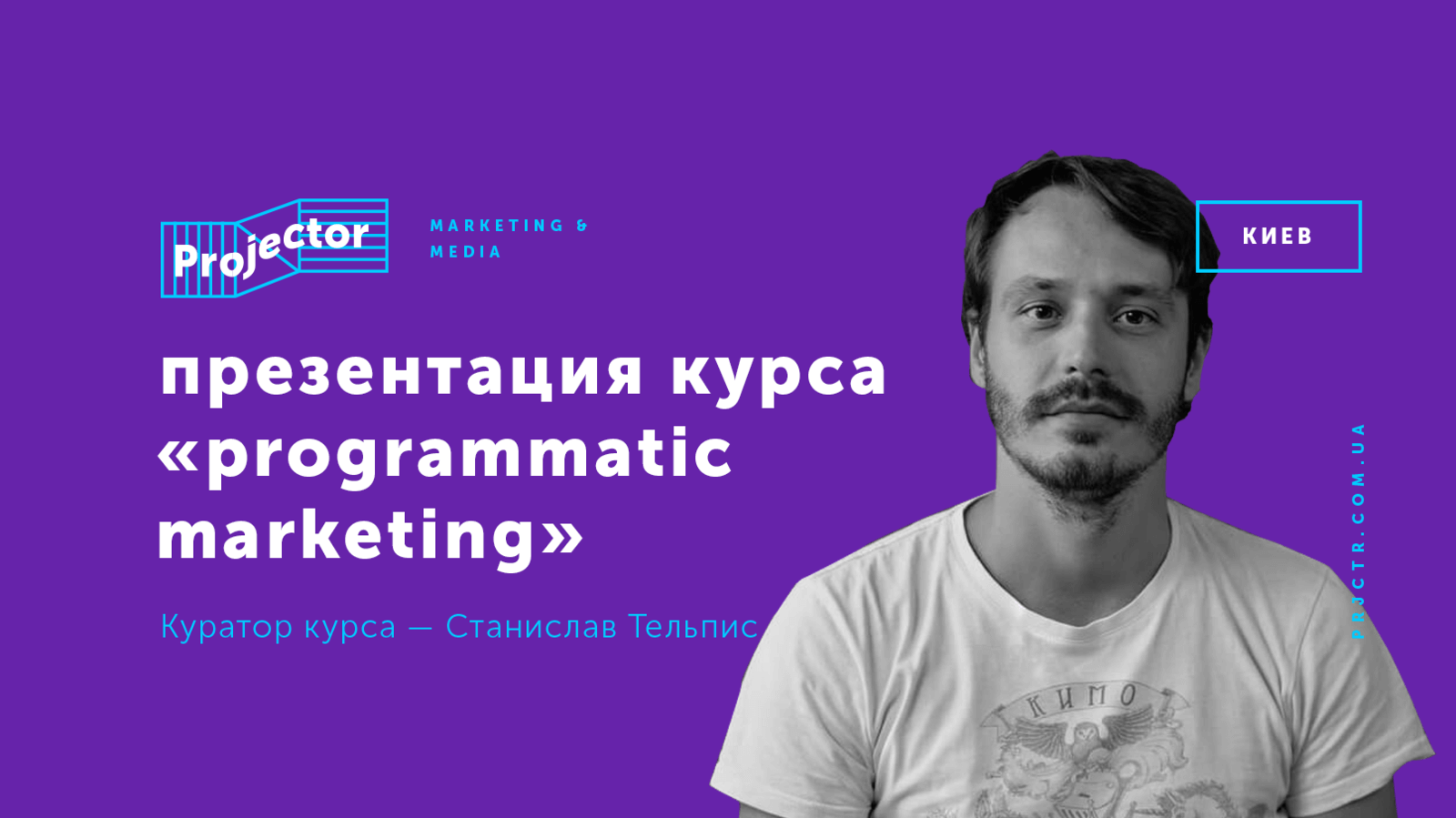 Презентация курса «Programmatic Marketing»