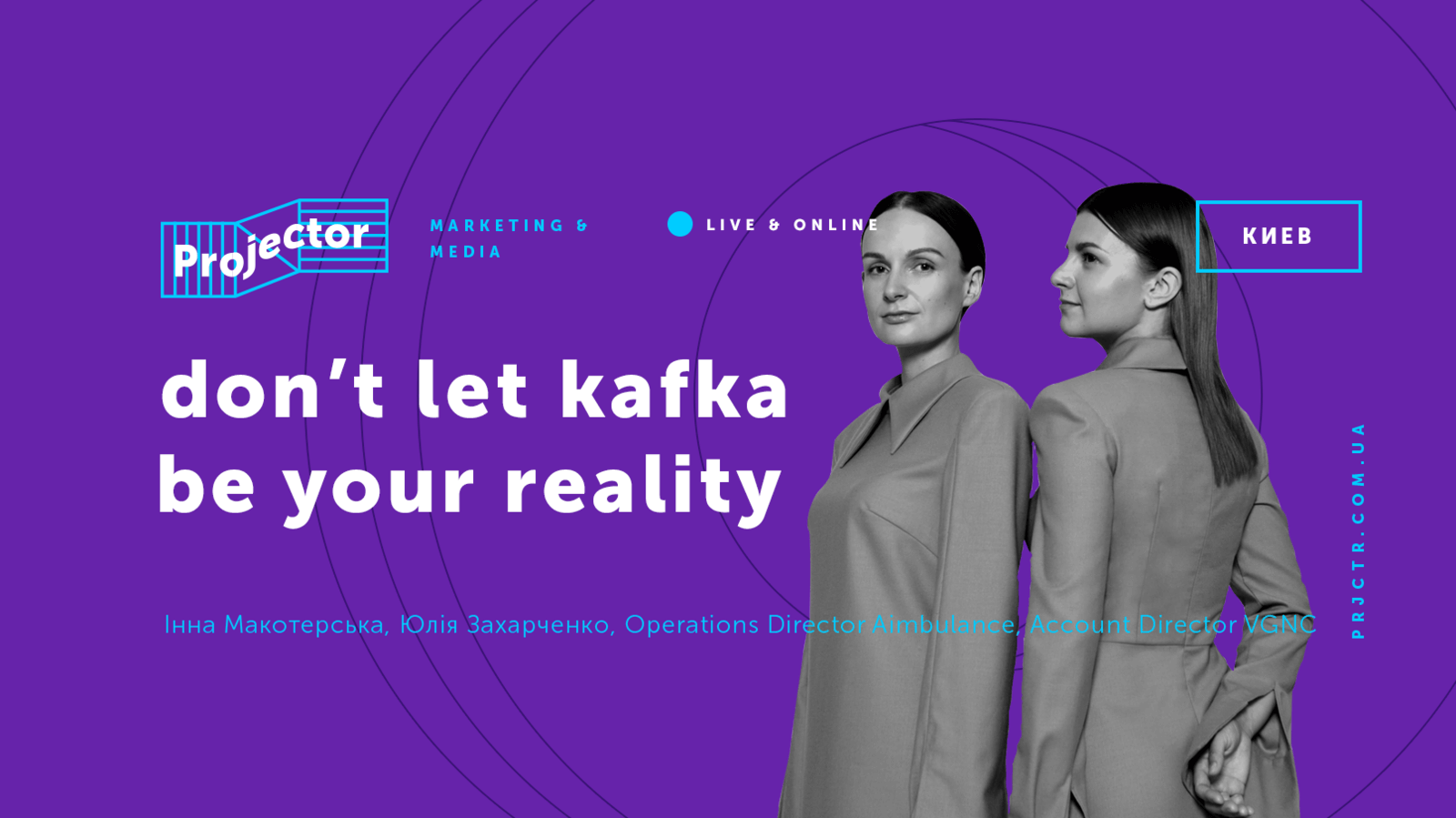 Don't let Kafka be your reality (введення до правильного проектного менеджменту)
