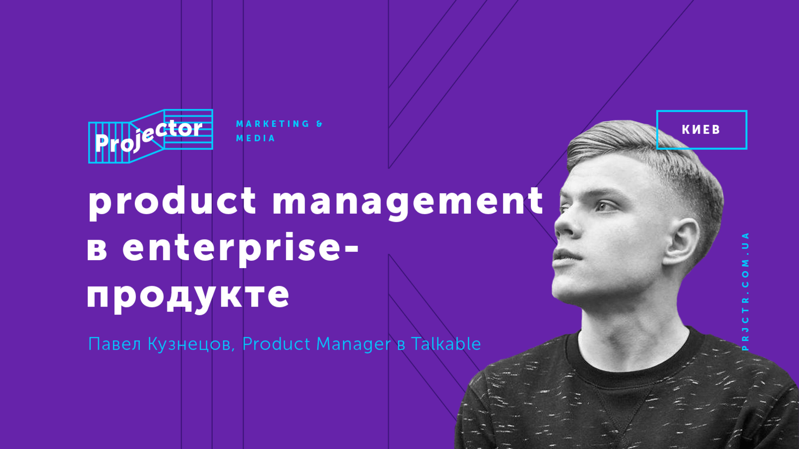 Product Management в Enterprise-продукте