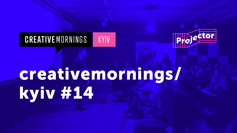 Creativemornings / Kyiv #14