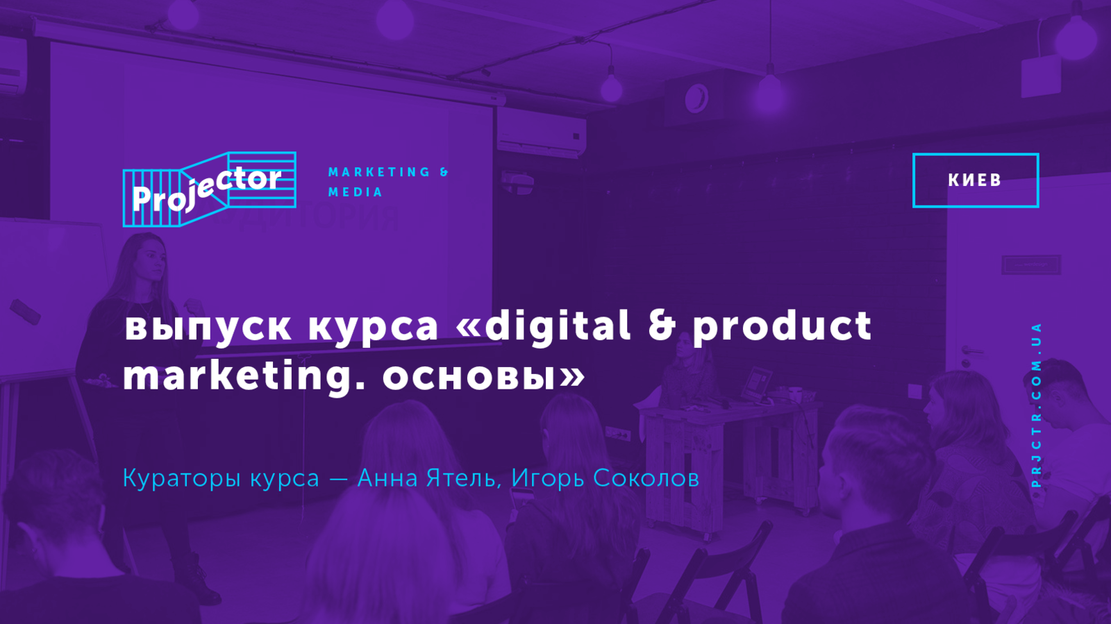 Выпуск курса «Digital & Product Marketing. Основы»